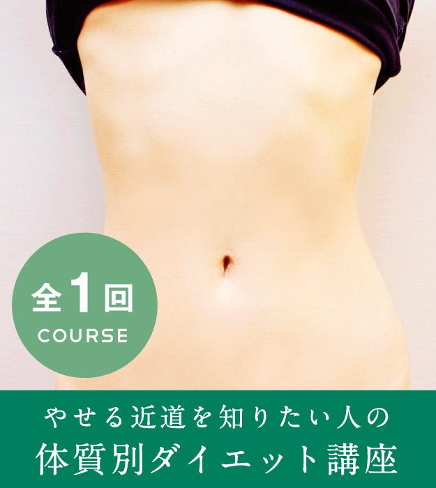 イメージ:体質別ダイエット講座