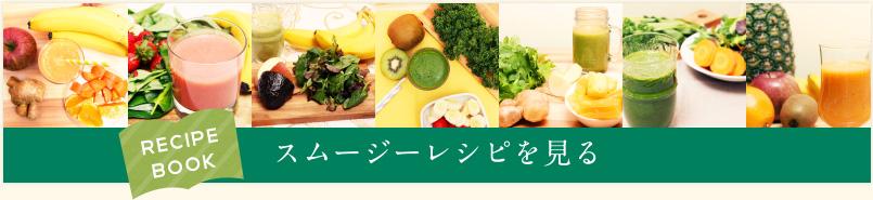 RECIPE BOOK スムージーレシピを見る