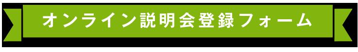 オンライン説明会登録フォーム