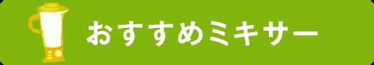 おすすめミキサー紹介
