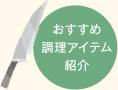 おすすめ調理アイテム紹介
