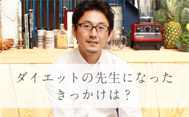 イメージ:ダイエットの先生になったきっかけは?
