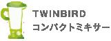 TWINBIRD コンパクトミキサー