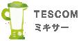 TESCOM ミキサー