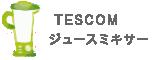 TESCOM ジュースミキサー