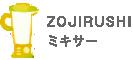 ZOJIRUSHI ミキサー