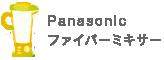 Panasonic ファイバーミキサー